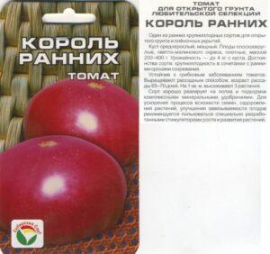семена томата Король ранних