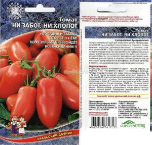 семена томатов Ни забот ни хлопот