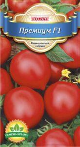 семена томатов премиум f1