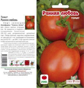 семена томатов Ранняя любовь