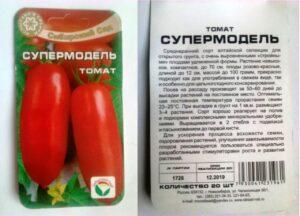 семена помидоров Супермодель