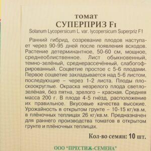 описание томата Суперприз