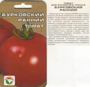 семена томатов Бурковский ранний