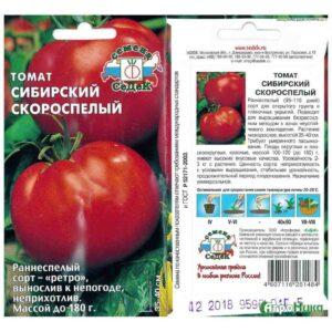 семена томата Сибирский мкороспелый